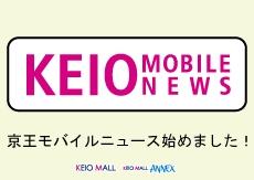 「京王モバイルニュース」の加盟店に参加しました!
