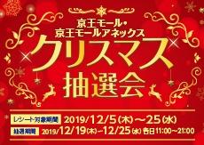 クリスマス抽選会開催!!