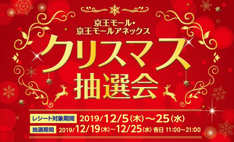 2019クリスマス抽選会